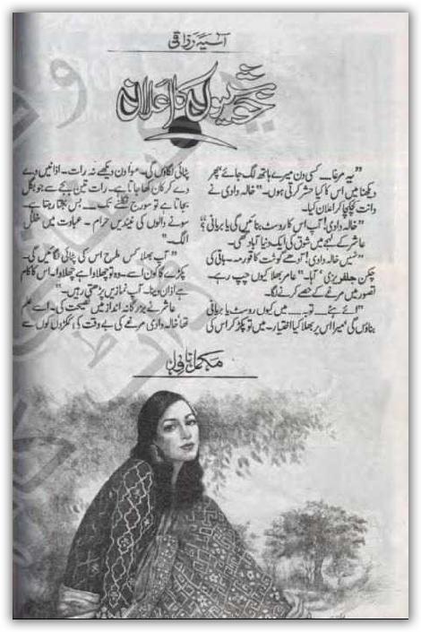 Khushion ka ehlan novel by Asia Razaqi pdf.