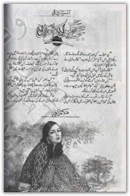 Khushion ka ehlan by Asia Razaqi pdf.