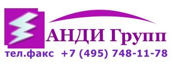 """ООО Производственная компания  """"АНДИ Групп"""""""