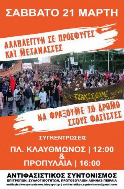 Σε συλλαλητήριο στην Ομόνοια στις 2μμ καλει η ΚΕΕΡΦΑ και θα ακολουθήσει συναυλία στο Σύνταγμα