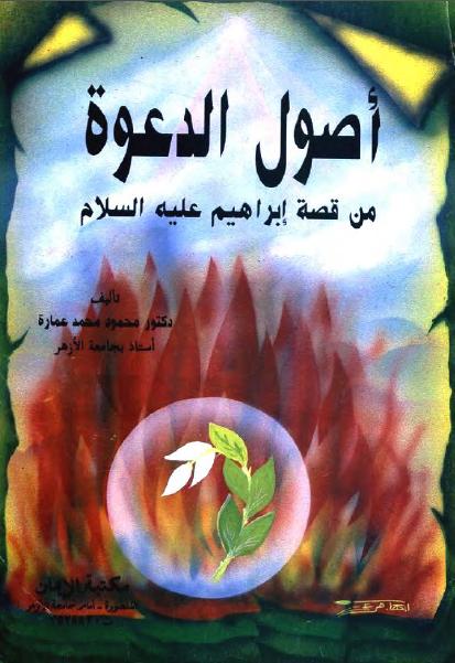 أصول الدعوة من قصة إبراهيم عليه السلام لـ محمود محمد عمارة