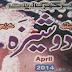 Doshiza Digest April 2014