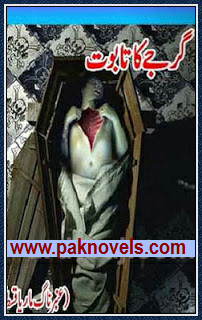 Girjay Ka Taboot Urdu Novel by A Hameed