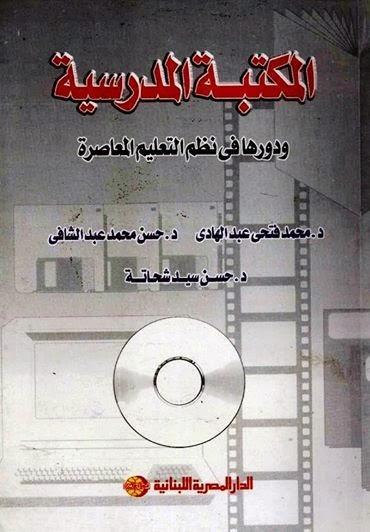 المكتبة المدرسية ودورها في نظم التعليم المعاصرة - مجموع من الباحثين pdf