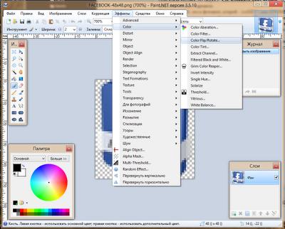Как изменить цвет иконок для блога или сайта, с помощью плагина Сolor Flip/Rotate графического редактора изображений PaintNET