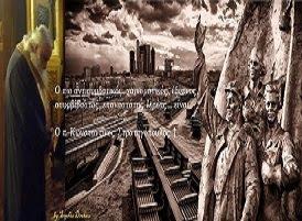 π. Κων. Στρατηγόπουλος: ο Άγιος Τρομοκράτης, η Αληθινή Αντίσταση