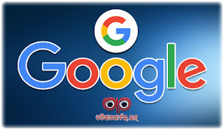 Tech News: Google Introduces New Logo (Check Their All Logos Here)