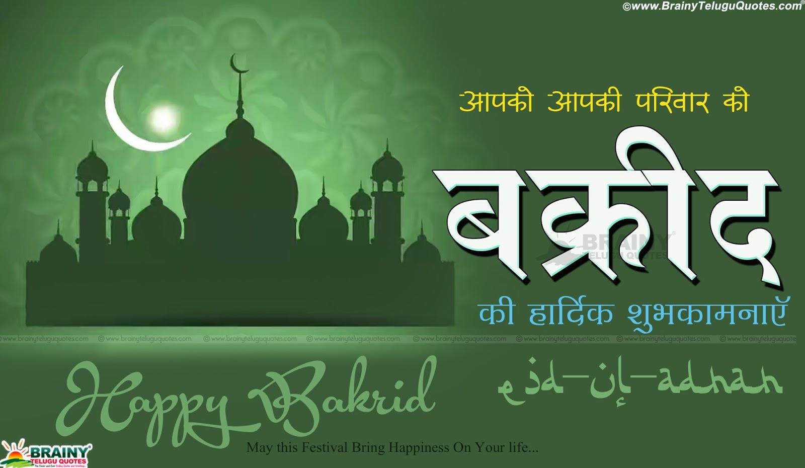 eid ul fitr in hindi