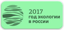 2017 - Год экологии в России