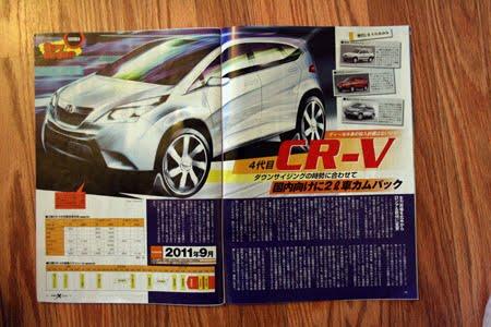 Honda Cr V 2012. www.vtec.net: 2012 Honda CRV