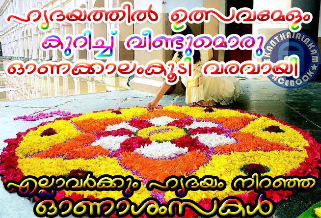 Lovely quotes for you onam wishes m4hsunfo Images