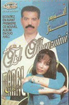 El Khouzaimi Et Manal 2014 Bent Bladi