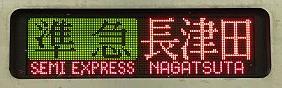 東武伊勢崎線 半蔵門線田園都市線直通 準急 長津田行き5 50050系