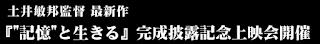 http://doi-toshikuni.net/j/kioku/