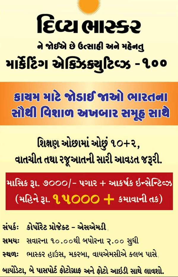divyabhaskar recruitment