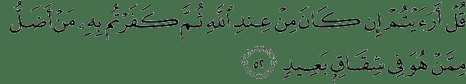 Surat Fushshilat ayat 52