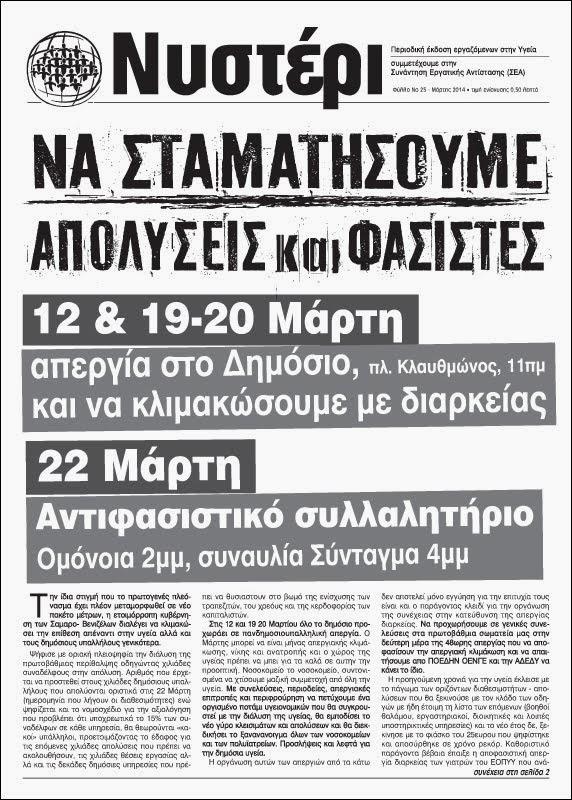 ΝΥΣΤΕΡΙ Νο25
