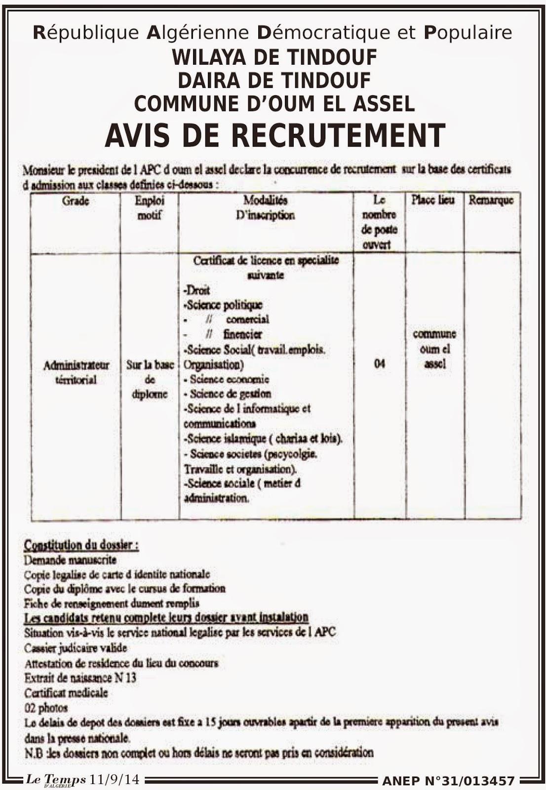 مسابقة توظيف في بلدية أم العسل ولاية تندوف سبتمبر 2014