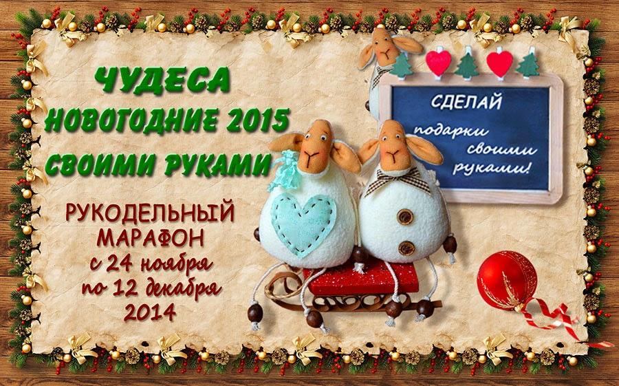 рукодельная конференция, марафон, чудеса новогодние своими руками, хендмейд, арт марафон, мишки тедди