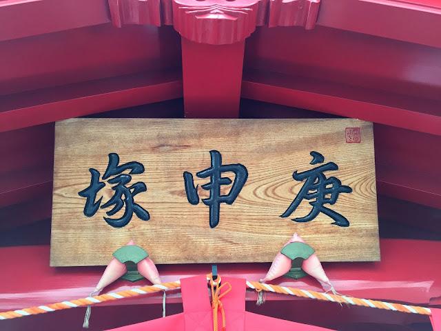 鳩森八幡神社,庚申塚,社号額,千駄ヶ谷〈著作権フリー無料画像〉Free Stock Photos