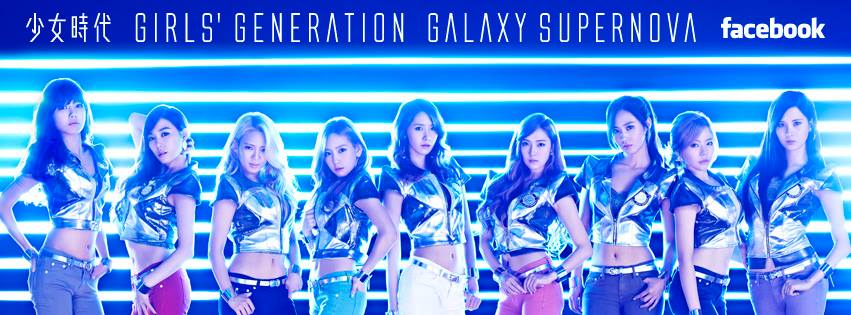 galaxy supernova snsd meme - photo #20