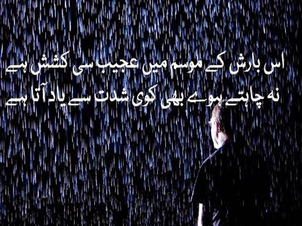 Sad poetry in urdu about love 2 line about life by wasi shah by barish sad poetry in urdu sad poetry in urdu about love 2 line about life by wasi shah by faraz allama iqbal photos images wallpapers thecheapjerseys Gallery