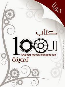 مشروع  كتاب  100  تدوينة