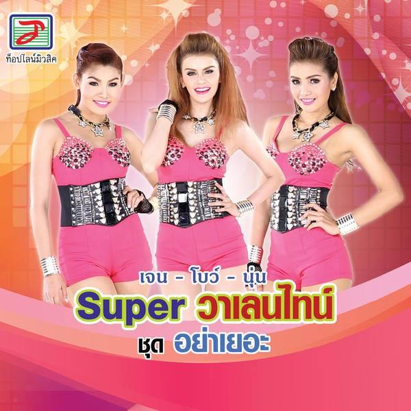 Download [Mp3]-[Hot Album] อัลบั้ม SUPER วาเลนไทน์ – อย่าเยอะ 4shared By Pleng-mun.com