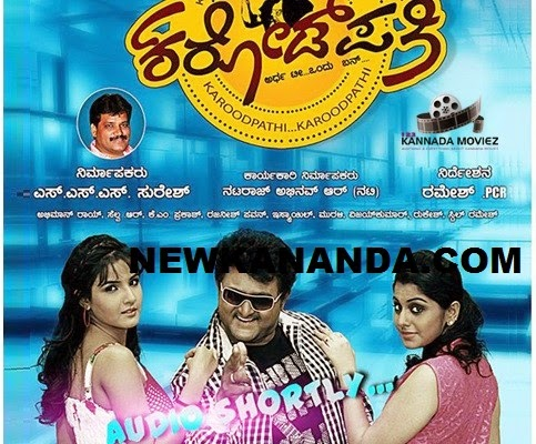 Karodpathi Kannada Movie Review