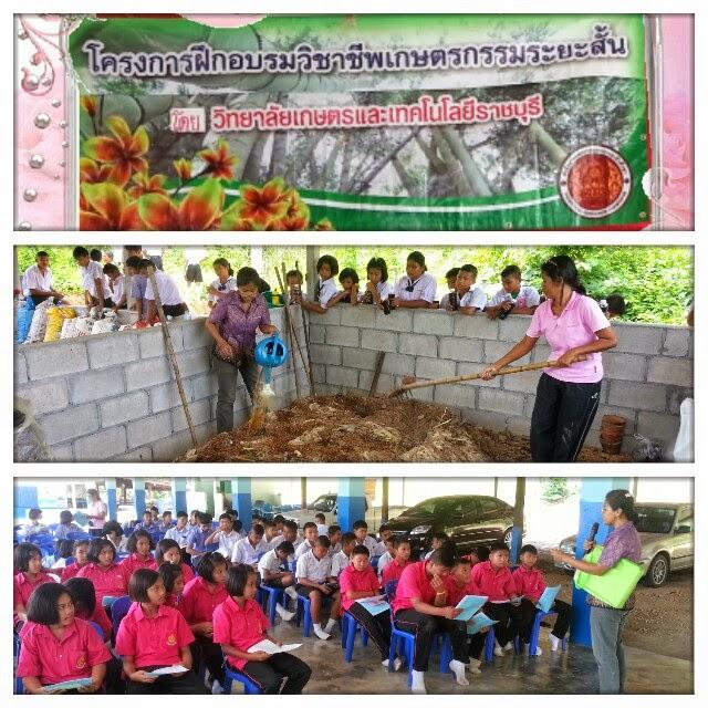 การฝึกอบรมวิชาชีพเกษตรกรรมระยะสั้นเพื่อพัฒนาต่อยอดสถานศึกษาพอเพียงสู่วิถีชีวภาพ