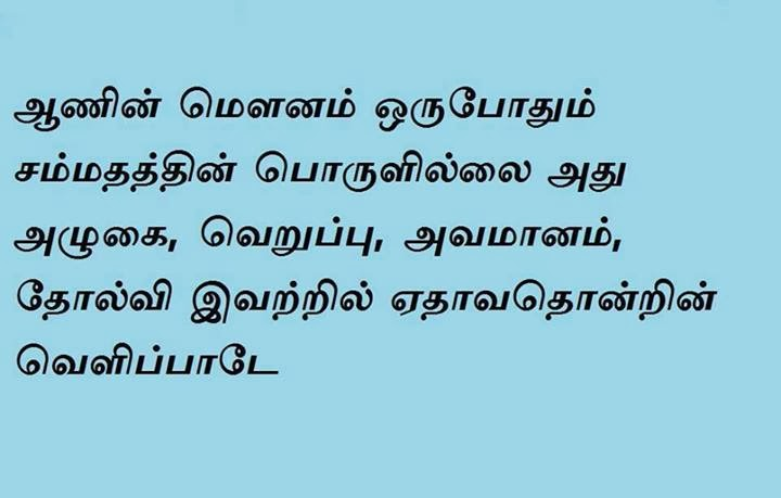 Tamil Quotes For Gents