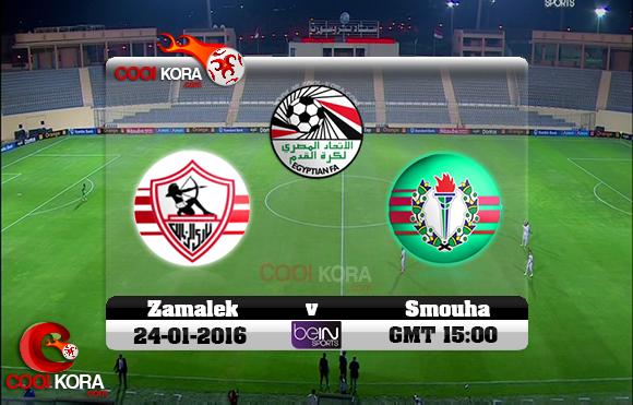 مشاهدة مباراة الزمالك وسموحة اليوم 24-1-2016 في الدوري المصري