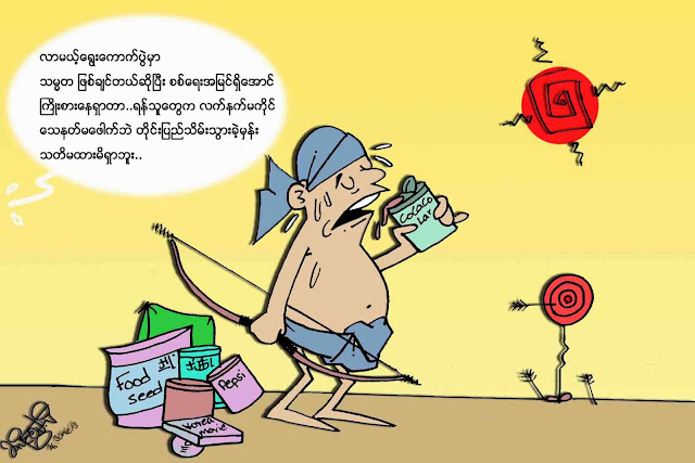 Salai Sunpi – Cartoon