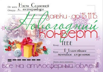 новогодний обмен конвертиками)