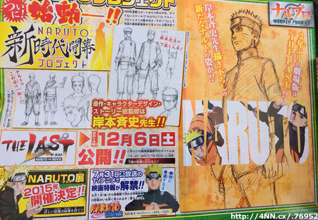 "Film Naruto Tahun 2014 Akan Berjudul ""The Last - Naruto the Movie"" Tayang 6 Desember"
