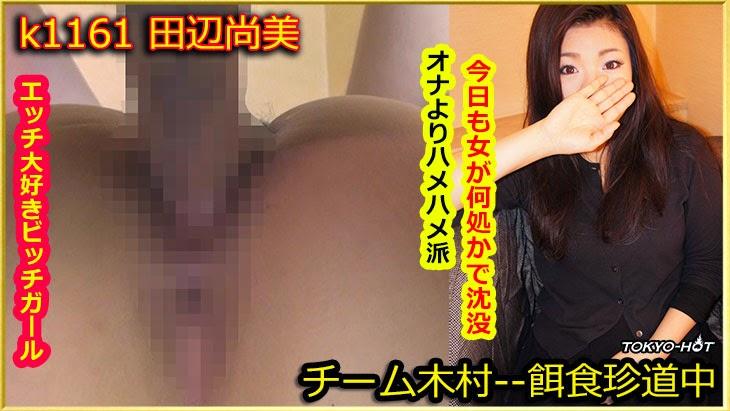 Tokyo Hot k1161 – Naomi Tanabe