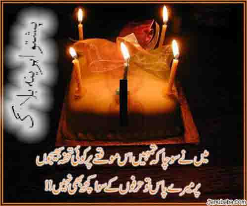 Short Super Design Sad Urdu Poetry Pictures Khoobsorat Hindi thumb