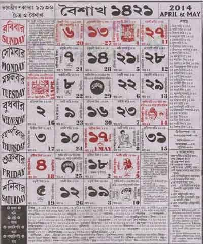 Free Zodiac Planting Calendar 2016 | Calendar Template 2016
