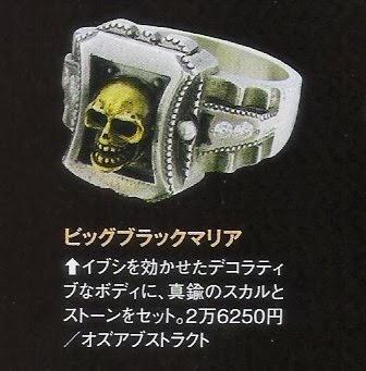 Big Black Maria - Skull University Ring
