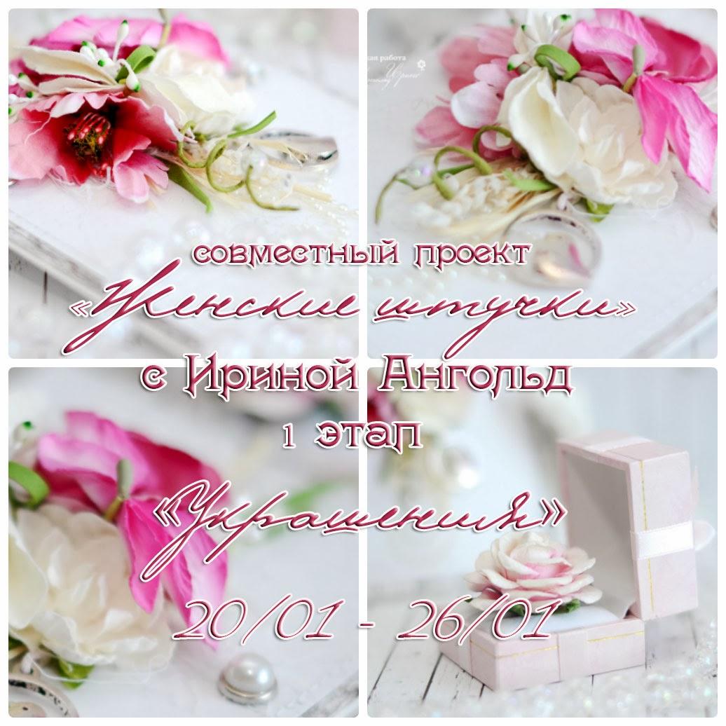 http://irina-angold.blogspot.ru/2014/01/1.html