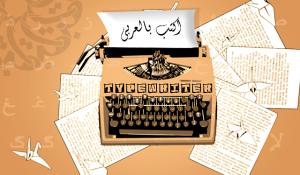 تطبيق لبلاك بيري بلاي بوك يتيح الكتابة باللغة العربية