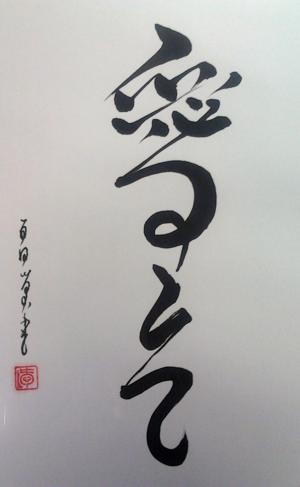 L empire du papier vivant calligraphie japonaise quot etre