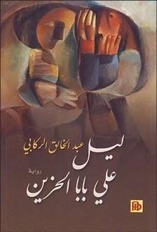 ليل علي بابا الحزين