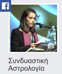 Συνδυαστική Αστρολογία / Facebook
