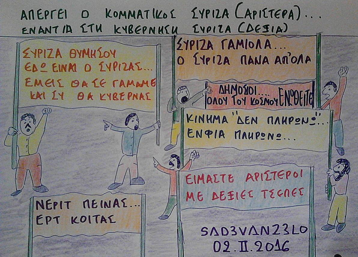 ΣΥΡΙΖΑ Vs ΣΥΡΙΖΑ, ανόητε !!
