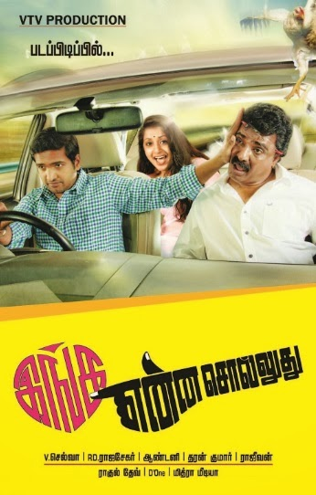 Watch Inga Enna Solluthu (2014) DVDScr Tamil Full Movie Watch Online For Free Download