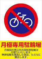 ... 放置自転車を撤去しました A4A3