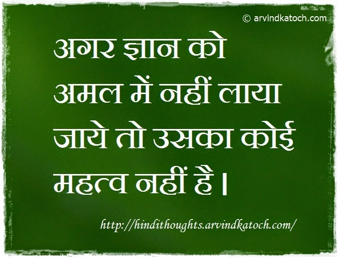Knowledge, action, useless, Hindi Thought, Quote