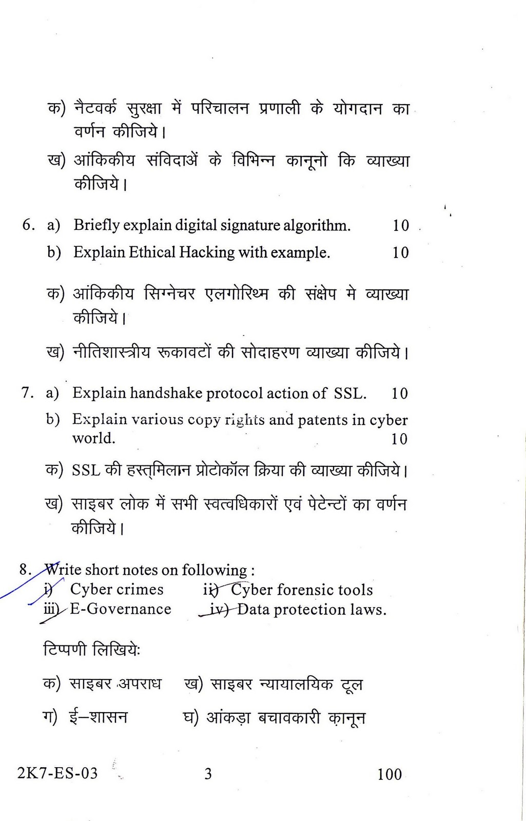 student s zone sample paper of cyber security cyber cyber security cyber law