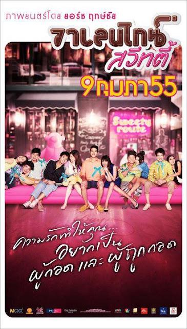 ดูหนังออนไลน์ใหม่ๆ HD ฟรี - Valentine Sweety วาเลนไทน์ สวีทตี้ DVD Bluray Master [พากย์ไทย]